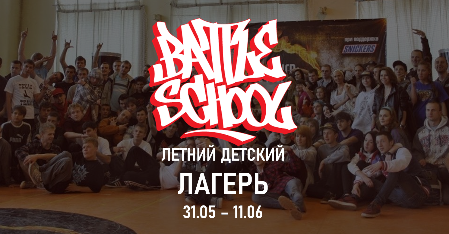 летний лагерь battle school